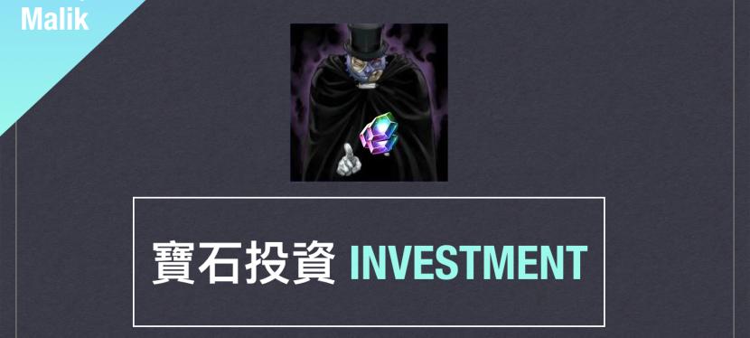寶石投資指南 Investment