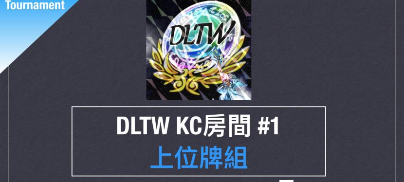 DLTW KC房#1 上位牌組報告