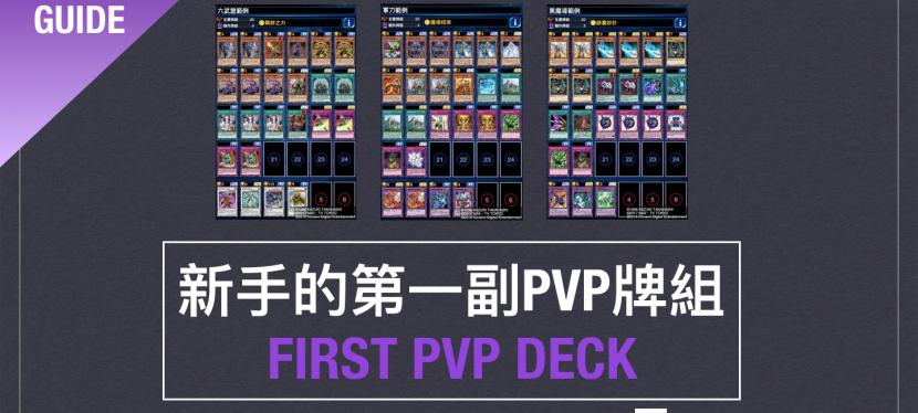 [新手入門] 新手的第一副競技(PVP)牌組